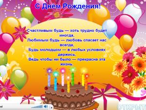 День рождения взрослой женщине поздравление с